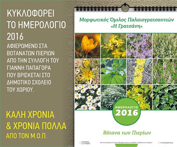 0_ΜΟ_ΠΑΛΑΙΟΓΡΑΤΣΑΝΟ_2016_WEB_FB
